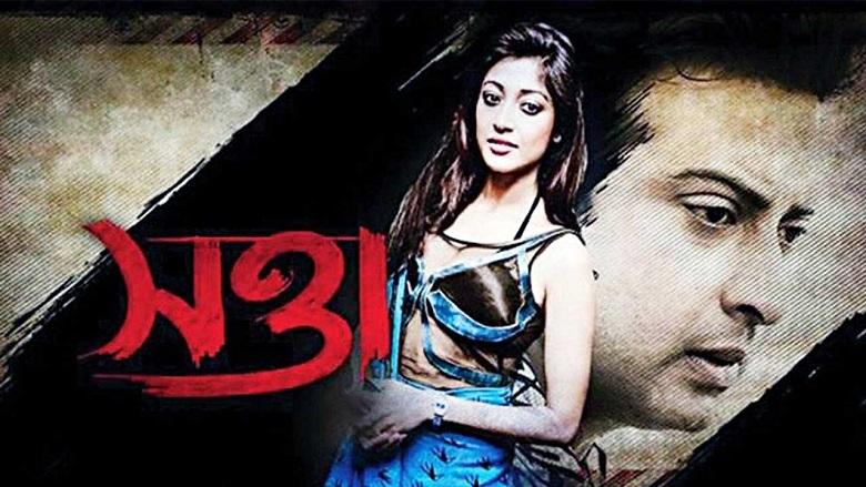 Swatta Bengali Full Movie Watch Online