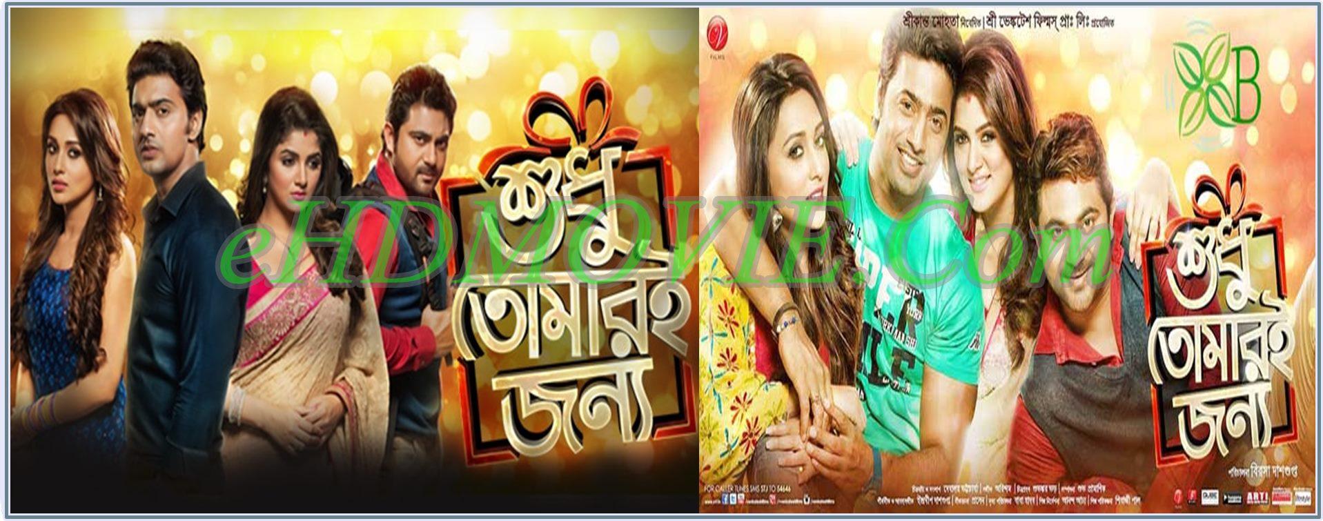 Shudhu Tomari Jonyo 2015 Bengali Full Movie Original 480p - 720p ORG WEB-DL 600MB - 1.6GB