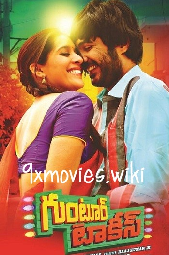 Guntur Talkies 2016 Hindi Dubbed Movie Download