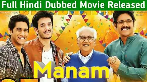 Manam 2018 Hindi Dubbed 400MB HDRip 480p & 720p