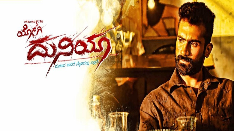 Yogi Duniya (2018) HDRip Kannada Full Movie Watch Online