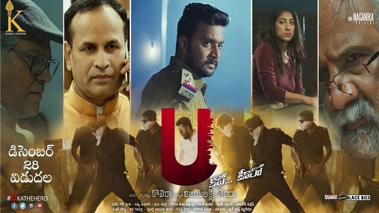U (2018)Telugu Full Movie Watch Online