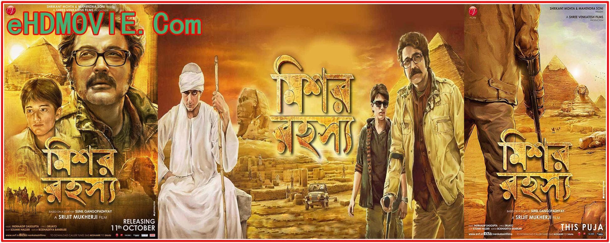 Mishawr Rawhoshyo 2013 Bengali Full Movie Original 480p - 720p ORG WEB-DL 550MB - 1GB