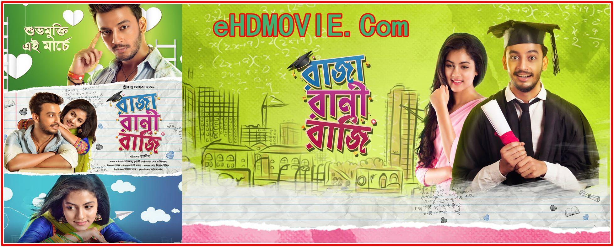 Raja Rani Raji 2018 Bengali Full Movie Original 480p - 720p ORG WEB-DL 650MB - 1GB