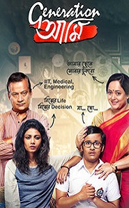 Generation Aami (2018) Bengali Full Movie Watch Online