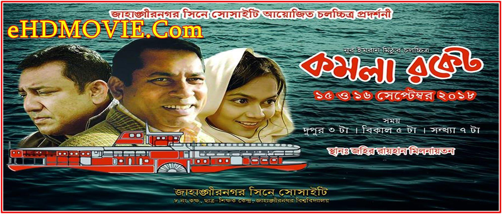 Komola Rocket 2018 Bengali Full Movie Original HEVC – 720p ORG WEB-DL 750MB – 1.5GB