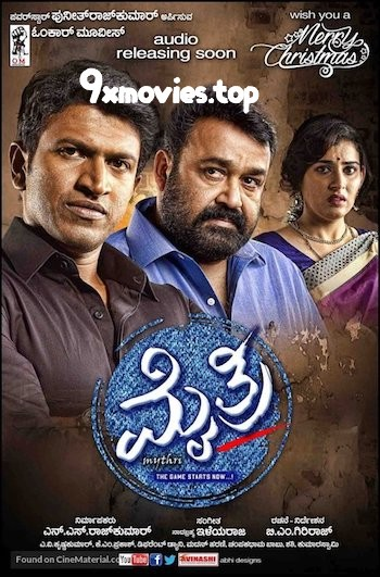 Mythri 2015 Dual Audio Hindi UNCUT 480p DVDRip 400MB