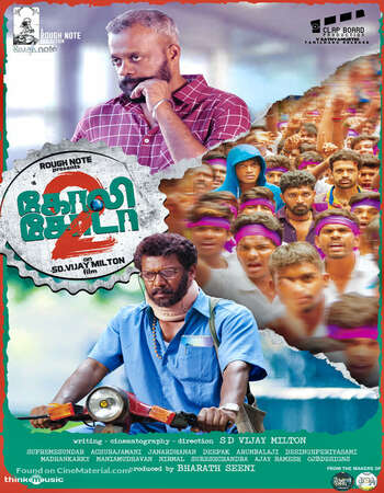 Goli Soda 2 2018 HDRip 300MB Full Hindi Dubbed Movie Download 480p