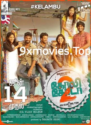 Goli Soda 2 (2018) Dual Audio Hindi UNCUT 480p HDRip 400MB
