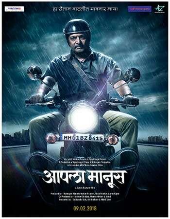 Aapla Manus 2018 Full Marathi Movie 480p Free Download
