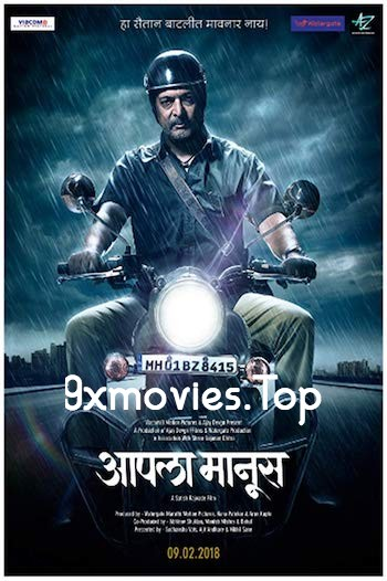 Aapla Manus 2018 Marathi Full Movie Download