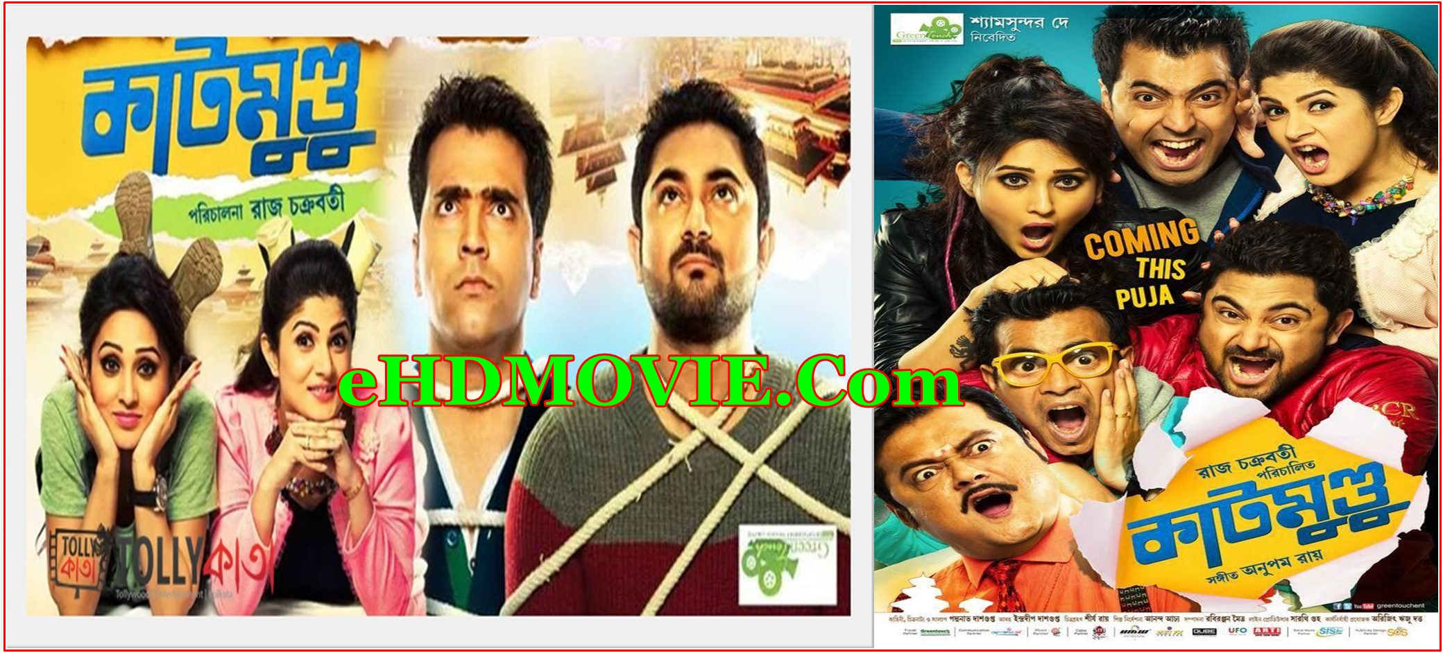 Katmundu 2015 Bengali Full Movie Original 480p – 720p ORG WEB-DL 350MB – 1GB