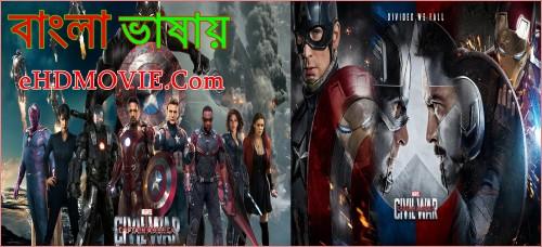 Captain-America-Civil-War-2019.jpg