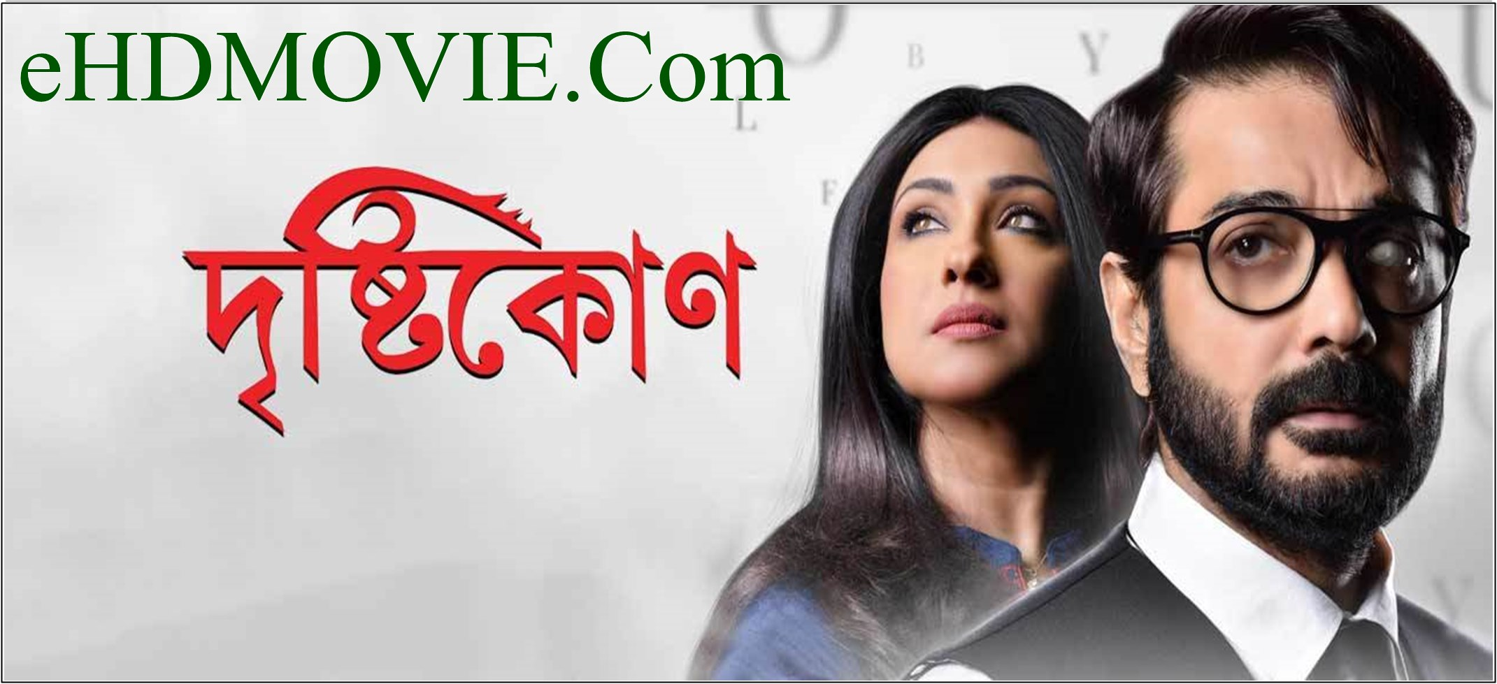 Drishtikone 2018 Bengali Full Movie 480p – 720p ORG WEB-DL 350MB – 1GB