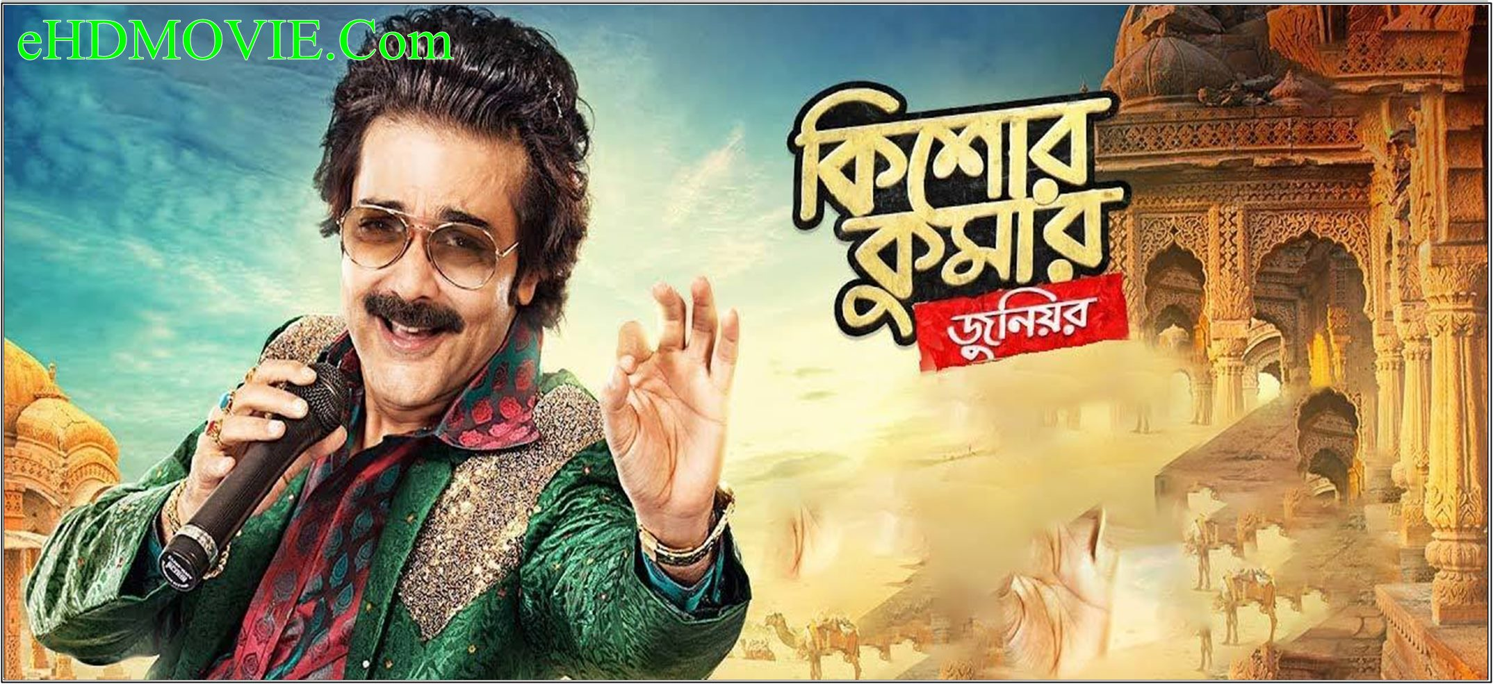 Kishore Kumar Junior 2018 Bengali Full Movie 480p – 720p ORG WEB-DL 450MB – 900MB
