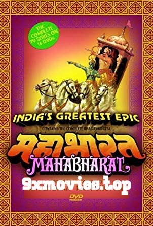 Mahabharat 1988 Complete All Episodes 360p DVDRip [Ep 31 to 40 Added]