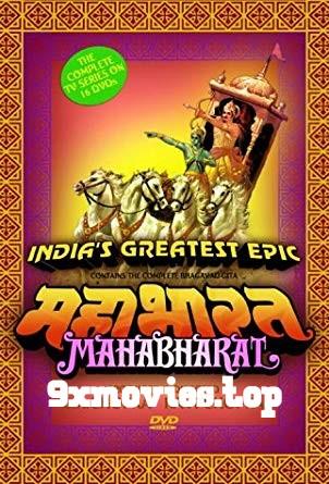 Mahabharat 1988 hindi, english subtitles   vedshastra data.