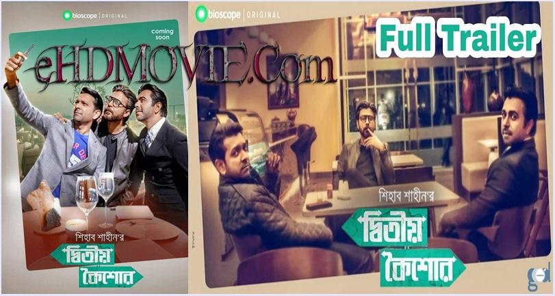 Ditio Koishor দ্বিতীয় কৈশোর 2019 Bengali Web Series Complete 480p – 720p ORG WEB-DL 550MB – 950MB