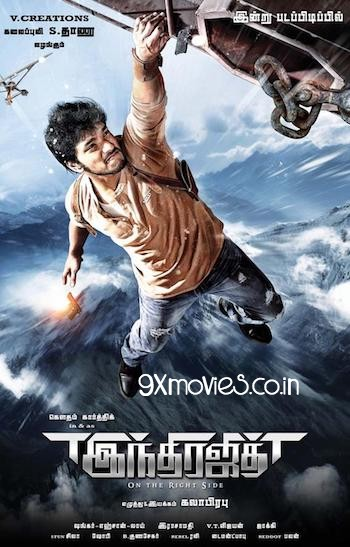 Indrajith 2017 Dual Audio Hindi UNCUT 480p HDRip 350mb