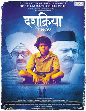Dashakriya 2017 Marathi 350MB HDRip 480p