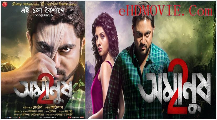 Amanush 2 2015 Bengali 720p ORG WEB-DL 1.3GB ESubs