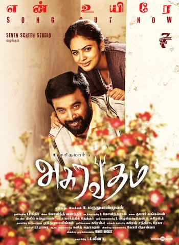 Asuravadham 2018 UNCUT Dual Audio Hindi Movie Download