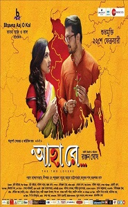 Ahaa Re Bengali Full Movie Watch Online
