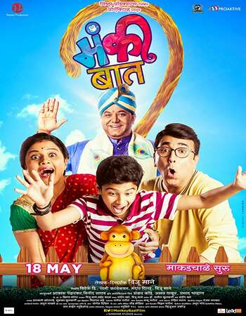 Monkey Baat 2018 Marathi 720p HDRip x264 700MB