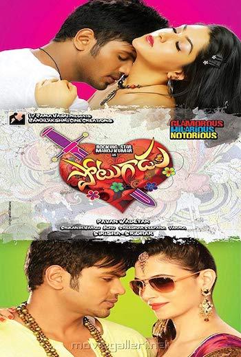 Potugadu 2013 UNCUT Dual Audio Hindi Full 300mb Download