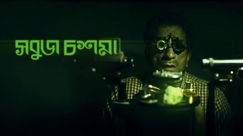 Sobuj Choshma Hoichoi Bengali Short Film Watch Online