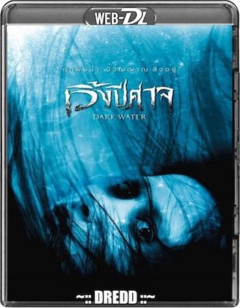 Dark Water 2007 Dual Audio Hindi Movie Download