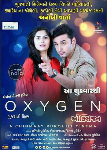 Oxygen 2018 Gujarati Full 300mb Movie Download