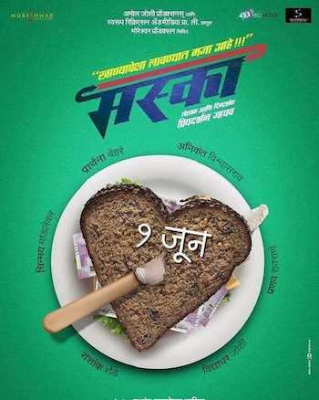 Maska 2018 Marathi Movie Download