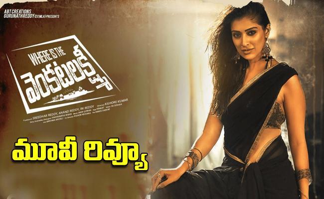 Where Is The Venkat Lakshmi Telugu Full Movie Watch Online
