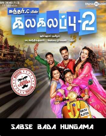 Kalakalapu 2 2018 UNCUT Hindi Dual Audio HDRip Full Movie 720p Download