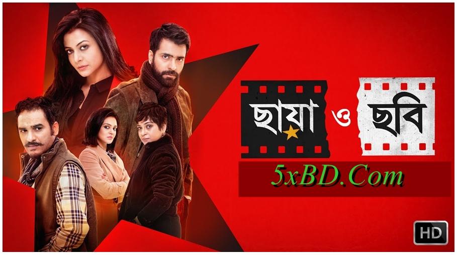 Chhaya O Chhobi 2017 Bengali 720p – 480p ORG WEB-DL 400MB– 1GB ESubs