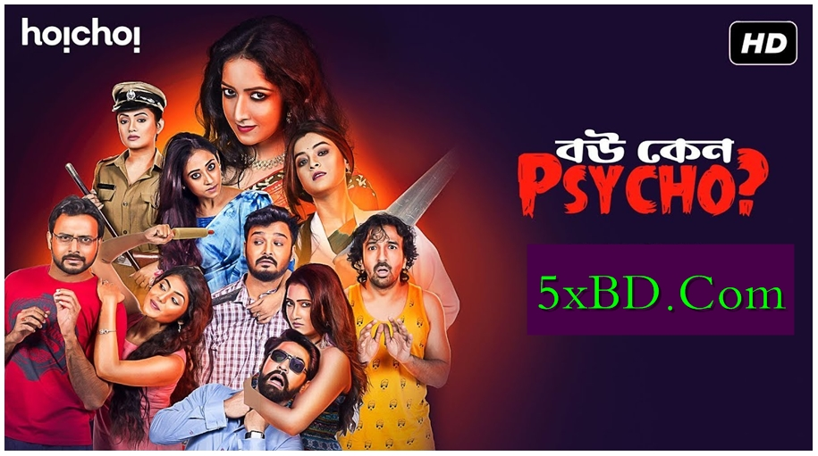 Bou Keno Psycho 2019 S01 Complete Bengali 480p - 720p WEB-DL ESubs