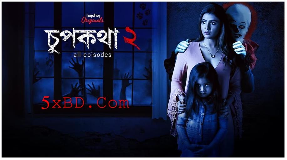 Chupkotha 2 2019 S01 Complete Bengali 480p - 720p WEB-DL ESubs
