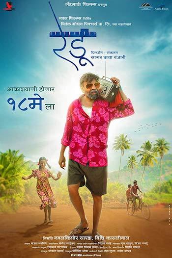 Redu 2018 Marathi Movie Download
