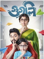 Googly Bengali Full Movie Watch Online