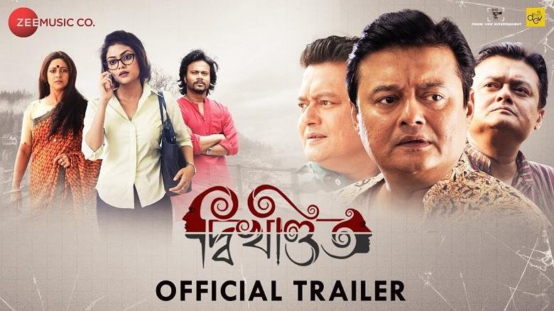Dwikhondito Bengali Full Movie Watch Online