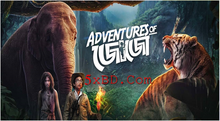 Adventures of Jojo 2018 Bengali 720p – 480p ORG WEB-DL 400MB– 1.1GB ESubs