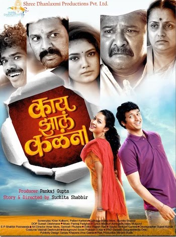 Kay Zala Kalana 2018 Full Marathi Movie Free Download