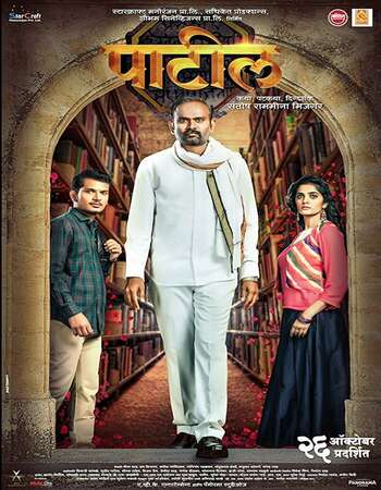 Patil 2018 Marathi 720p HDRip x264