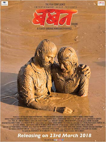 Baban 2018 Full Marathi Movie 480p Free Download