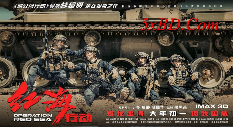 Operation Red Sea 2018 Dual Audio [Hindi-Chinese] 720p – HEVC – 480p ORG Blu-Ray – 450MB – 650MB – 1GB ESubs