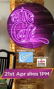 Love Cafe (2019) Bengali Movie Watch Online