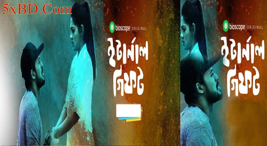 Eternal Gift 2019 S01 Complete Bengali 480p - 720p WEB-DL ESubs