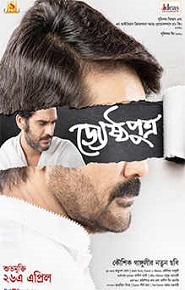 Jyeshthoputro Bengali Full Movie Watch Online