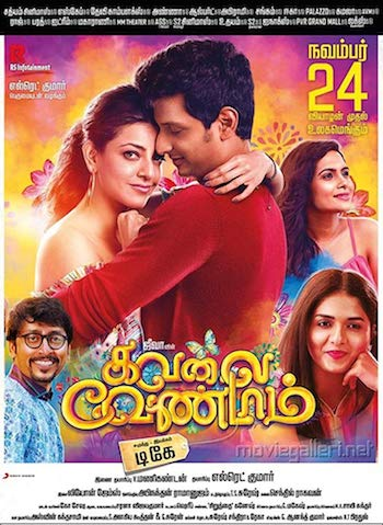 Kavalai Vendam 2016 UNCUT Dual Audio Hindi Movie Download